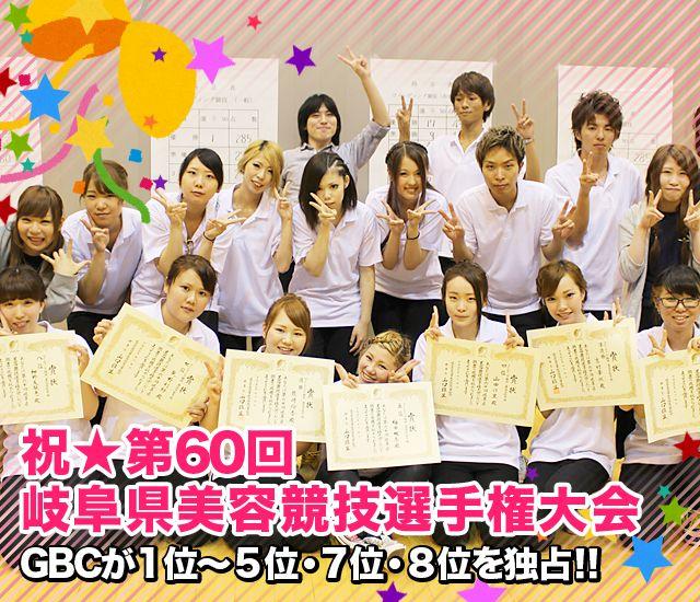 祝★第60回 岐阜県美容協議選手権大会 GBCが1位~5位・7位・8位を独占!!