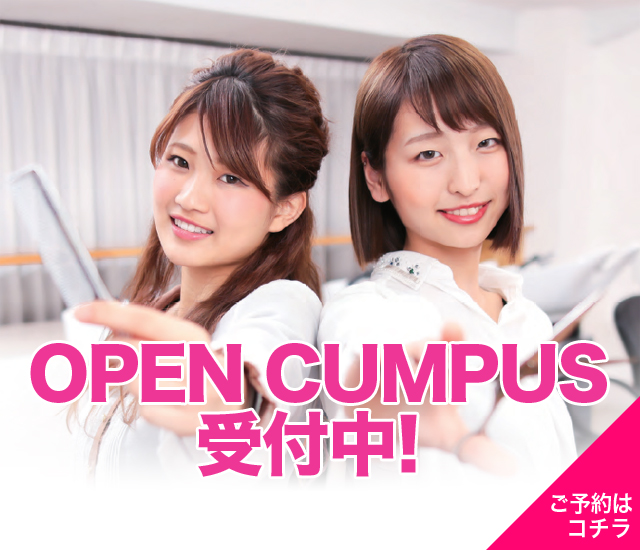 OPEN CUMPUS