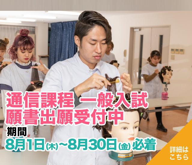 通信課程 特別入試B入学願書受付開始