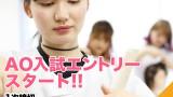 ★AO入試エントリースタート★