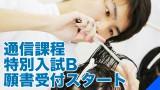 ★通信課程特別入試B願書受付スタート★