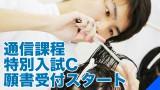 ★通信特別入試ラスト★