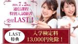 ★通信課程『特別入試』願書受付LAST!★